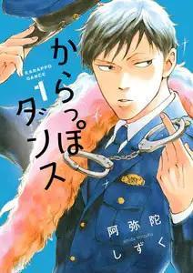 警察官とドキドキできる恋愛マンガ!TLからBLまで紹介!