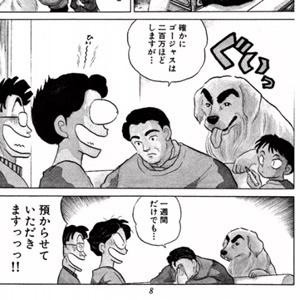 高橋留美子劇場 専務の犬