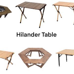 ハイランダーのリーズナブルで高品質なテーブル6種類を全てご紹介!