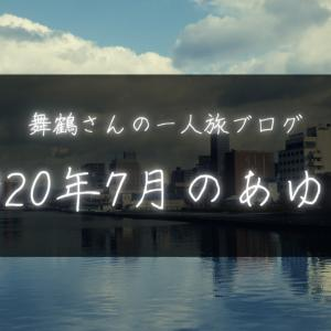当ブログ2020年7月のあゆみ