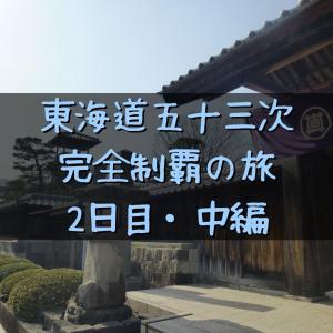 東海道五十三次完全制覇の旅:2日目・中編(2014年3月12日)