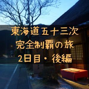 東海道五十三次完全制覇の旅:2日目・後編(2014年3月12日)