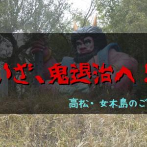 鬼ヶ島は実在した!?高松・女木島の見どころとアクセスをご紹介!