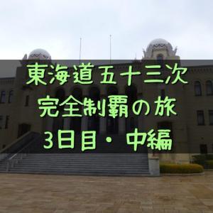 東海道五十三次完全制覇の旅:3日目・中編(2014年3月13日)