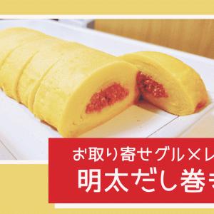 【明太だし巻き卵】博多あごおとしを贅沢に使用した逸品(お取り寄せグルメレビュー)