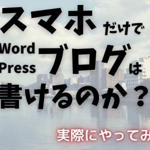 スマホだけでWordPressブログは書けるのか?という記事をスマホだけで書いてみた