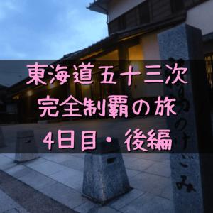 東海道五十三次完全制覇の旅:4日目・後編(2014年3月14日)