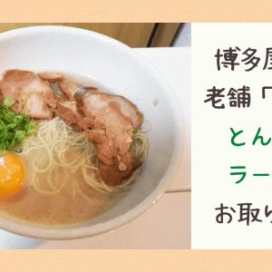 【花山とんこつラーメン】博多屋台の味をご家庭で(お取り寄せグルメレビュー)