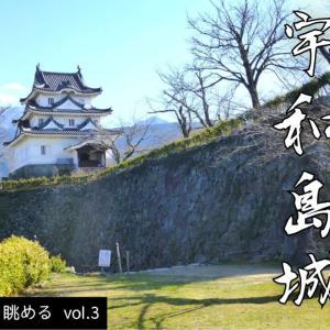 宇和島城天守からの眺め(城下を眺める vol.3)