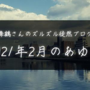舞鶴さんのズルズル徒然ブログ2021年2月のあゆみ