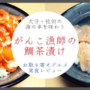 【お取り寄せグルメ実食レビュー】がんこ漁師の鯛茶漬け