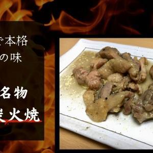 【お取り寄せグルメ実食レビュー】宮崎名物鶏の炭火焼