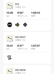 372日目(10km走りました)