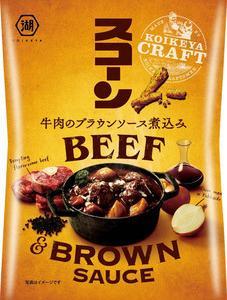 スコーン 牛肉のブラウンソース煮込み