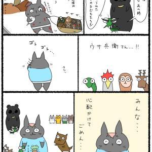 ネコ太の冒険63…かえる