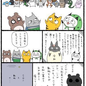 ネコ太の冒険65…ニンゲンと動物