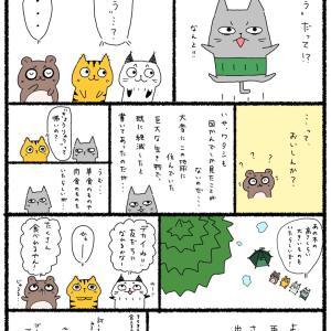 ネコ太の冒険67…ゴー!ゴー!!