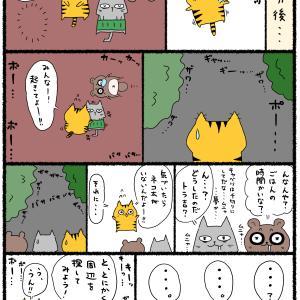 ネコ太の冒険70…ネコ太がいない!