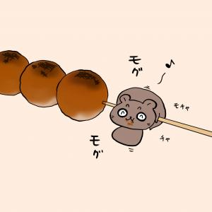 【チビシリーズ】みたらし団子【その4】