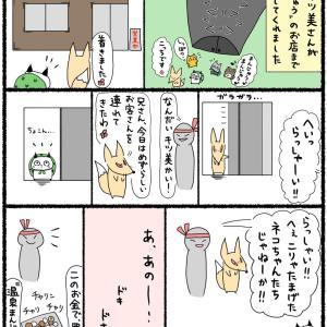 """ネコ太の冒険78…""""温泉まんじゅう""""ください!!"""