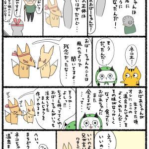 ネコ太の冒険81…おばあちゃん