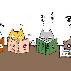 【番外】読書の秋