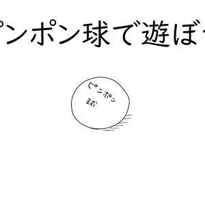 【番外】ピンポン球で遊ぼう!(ポコ丸)