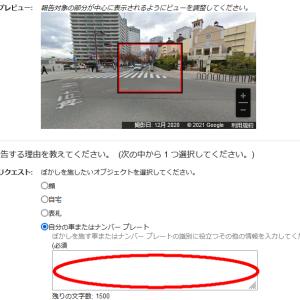 Google Mapに写る自分の車を消す方法