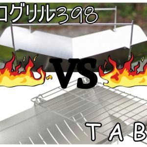 ソロキャン用焚き火台 ピコグリル398 VS TABI どっちを購入するか!?