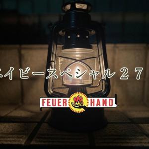 定番オイルランタン!FEUERHAND(フュアハンド) ベイビースペシャル 276 スパークリングアイロン。