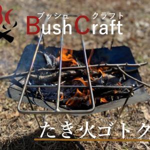 ブッシュクラフトの「たき火ゴトクS」は羽根のように軽い!?