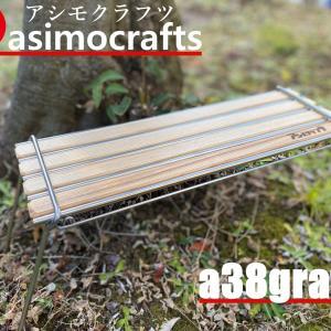 アシモクラフツ「a38grate RT 」レビュー!小型万能テーブルの決定版!