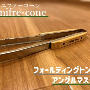 conifre-cone(コニファーコーン)「アングルマスター」は持ち運び便利で機能性豊かな小型トング!