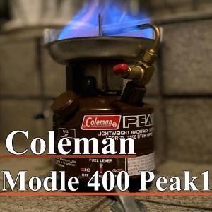 コールマン・シングルバーナー「Modle 400 Peak1(ピークワン)」/レビュー!