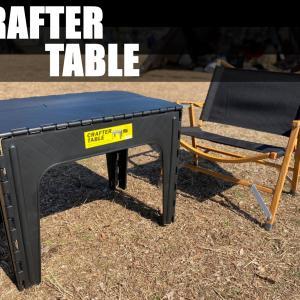 組み立て1秒!?オシャレな屋内外兼用テーブル「クラフターテーブル」レビュー!