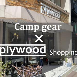 日本橋にあるアウトドアショップ「plywood」はキャンプギアの宝庫!