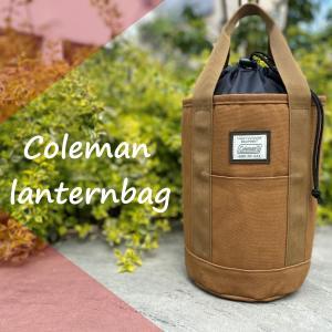 コールマン新商品「ギアバッグシリーズ」のランタンバッグが渋い!