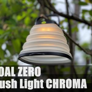 GOAL ZERO(ゴールゼロ)「Crush Light CHROMA (クラッシュライト クロマ)」は軽量・コンパクトでソーラー充電可能なライト!