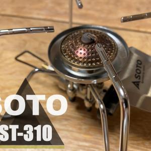 定番シングルバーナー!SOTO(ソト)『レギュレーターストーブ ST-310』徹底レビュー