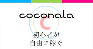 副業「ココナラ ライターの活動日誌!Webライティング試験に合格しました!」