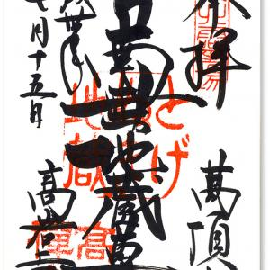 なぜ⁉️ 若者の参拝者が多くなった 〜巣鴨とげぬき地蔵「高岩寺」の御朱印(東京・豊島区)