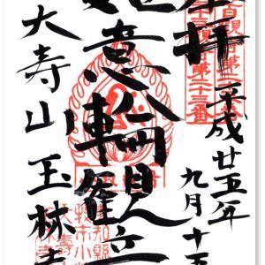 玉林寺の御朱印(愛知・小牧市)〜民度良好! キラキラ イラスト御朱印バブル