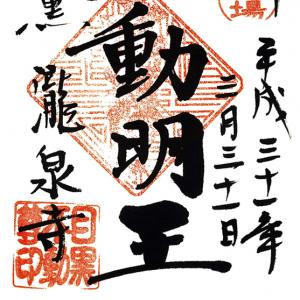 目黒不動 迷宮ガイド 〜瀧泉寺の御朱印(東京・目黒区)
