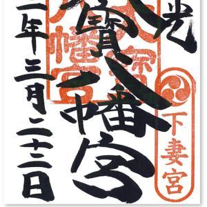関東最古の社に彷徨う 〜大寶八幡宮の御朱印(茨城・下妻市)