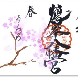 鶴峯八幡宮の御朱印(千葉・市原市)〜「関東三鶴」と「関東三光風」のナカヨシ