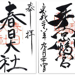 春日大社・手向山八幡宮の御朱印(奈良市)〜神の使い「鹿」たちは 今どうしてる?