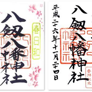 八剱八幡神社の御朱印(千葉・木更津市)〜季節は「春日和」から「小春日和」も過ぎ・・・