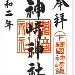 神崎神社の御朱印(千葉・神崎町)〜発酵の里のナンジャモンジャ