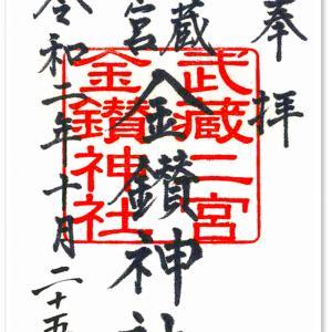 金鑽神社の御朱印(埼玉・神川町)〜山を御神体とするほぼ埼玉最北の古社