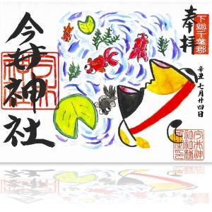今井神社の御朱印(千葉・中央区)〜「Win by All !」から「我 蘇り」